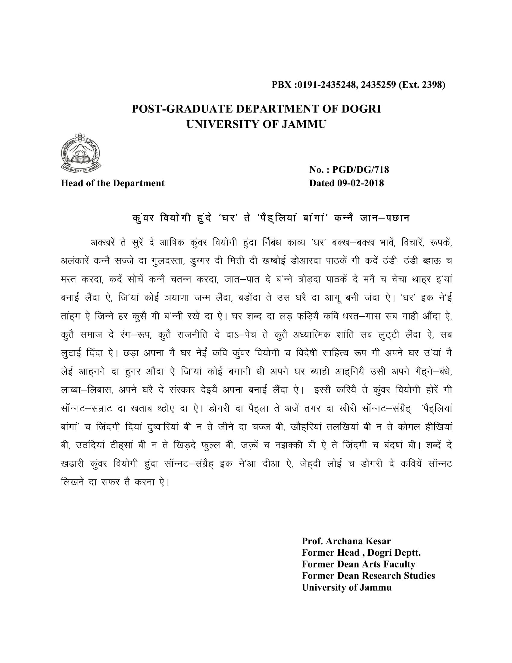 Testimonial by Prof. Archana Kesar, Former Head , Dogri Deptt., University of Jammu