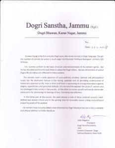 Dogri Sanstha President Lalit Mangotra's testimonial